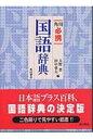 角川必携国語辞典 [ 大野晋 ]