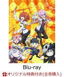 【楽天ブックス限定条件あり特典+条件あり特典】Fate/Grand Carnival 1st Season【完全生産限定版】【Blu-ray】(1〜…