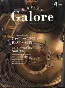 Whisky Galore (ウイスキーガロア) 2020年 04月号 [雑誌]