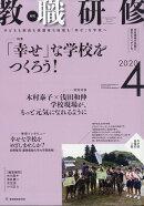 教職研修 2020年 04月号 [雑誌]