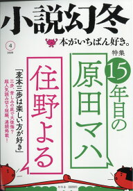 小説幻冬 2020年 04月号 [雑誌]
