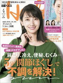 日経 Health (ヘルス) 2020年 04月号 [雑誌]