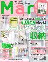 Mart (マート) 2020年 04月号 [雑誌]