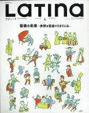 LaTIna (ラティーナ) 2020年 04月号 [雑誌]