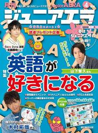 月刊 junior AERA (ジュニアエラ) 2020年 04月号 [雑誌]