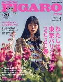 madame FIGARO japon (フィガロ ジャポン) 2020年 04月号 [雑誌]