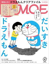 MOE (モエ) 2020年 04月号 [雑誌]