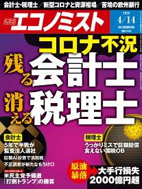 エコノミスト 2020年 4/14号 [雑誌]
