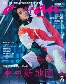 anan (アンアン) 2020年 4/15号 [雑誌]