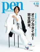 Pen (ペン) 2020年 4/15号 [雑誌]
