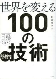 日経テクノロジー展望2022 世界を変える100の技術 [ 日経BP ]