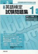 全商英語検定試験問題集1級(令和3年度版)