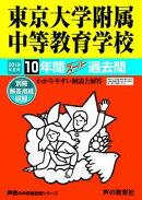 【予約】10年間スーパー過去問160東京大学教育学部附属中等教育学校