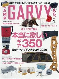 ガルヴィ 2020年 04月号 [雑誌]
