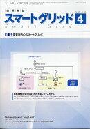 月刊ツールエンジニア別冊 スマートグリッド 2020年 04月号 [雑誌]