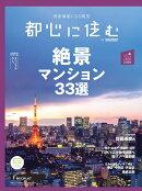 都心に住む by SUUMO (バイ スーモ) 2020年 04月号 [雑誌]