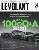 LE VOLANT (ル・ボラン) 2020年 04月号 [雑誌]