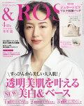 & ROSY 2020年 04月号 [雑誌]