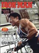 IRONMAN (アイアンマン) 2020年 04月号 [雑誌]
