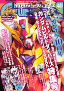 GUNDAM A (ガンダムエース) 2020年 04月号 [雑誌]