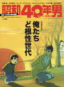 昭和40年男 2020年 04月号 [雑誌]