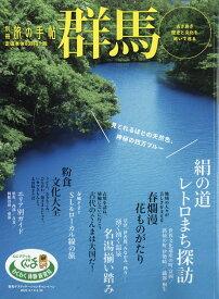別冊 旅の手帖 2020年 04月号 [雑誌]