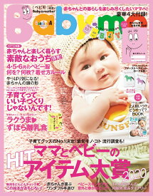 Baby-mo (ベビモ) 2020年 04月号 [雑誌]