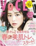 【予約】VoCE (ヴォーチェ) 2020年 04月号 [雑誌]