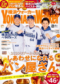 横浜ウォーカー 2020年 04月号 [雑誌]