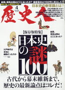 歴史人 2020年 04月号 [雑誌]