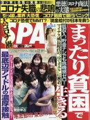 SPA! (スパ) 2020年 4/14号 [雑誌]