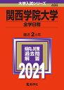関西学院大学(全学日程) 2021年版;No.486 (大学入試シリーズ) [ 教学社編集部 ]