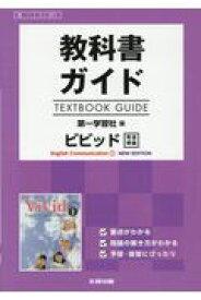 教科書ガイド第一学習社版ビビッドEnglish Communication 1