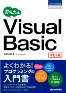 かんたんVisual Basic改訂2版