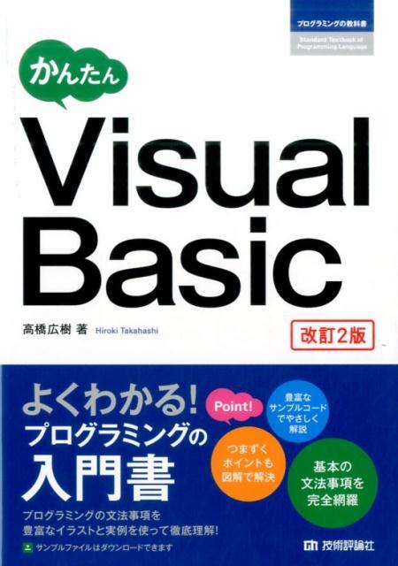かんたんVisual Basic改訂2版 (プログラミングの教科書) [ 高橋広樹 ]