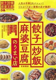 餃子・炒飯・麻婆豆腐のうまい店 首都圏版 人気の中華3大メニュー!とにかくうまい最強の店が集 (ぴあMOOK)