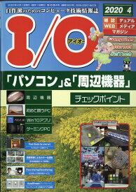 I/O (アイオー) 2020年 04月号 [雑誌]