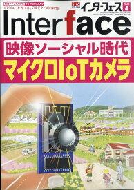 Interface (インターフェース) 2020年 04月号 [雑誌]
