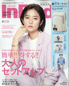 In Red (インレッド) 2020年 04月号 [雑誌]