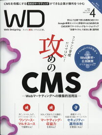 Web Designing (ウェブデザイニング) 2020年 04月号 [雑誌]