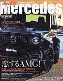 only Mercedes (オンリーメルセデス) 2020年 04月号 [雑誌]