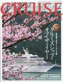 CRUISE (クルーズ) 2020年 04月号 [雑誌]