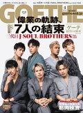 【入荷予約】GOETHE(ゲーテ) 2020年 04月号[雑誌]【表紙:三代目 J SOUL BROTHERS from EXILE TRIBE】