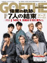 GOETHE(ゲーテ) 2020年 04月号[雑誌]【表紙:三代目 J SOUL BROTHERS from EXILE TRIBE】