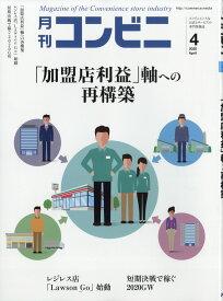 コンビニ 2020年 04月号 [雑誌]