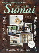 SUMAI no SEKKEI (住まいの設計) 2020年 04月号 [雑誌]