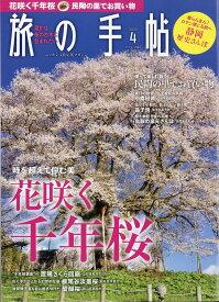 旅の手帖 2020年 04月号 [雑誌]