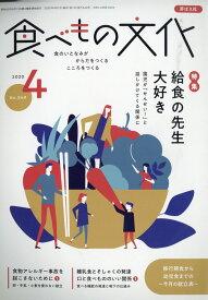 食べもの文化 2020年 04月号 [雑誌]