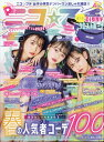 ニコ☆プチ 2020年 04月号 [雑誌]