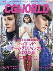 CG WORLD (シージー ワールド) 2020年 04月号 [雑誌]
